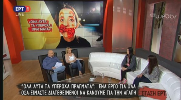 Melina appears on the Greek National Broadcaster